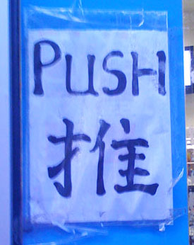 Bilingual Sign Chinese English Newcastle