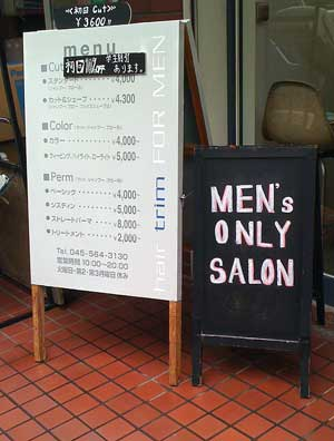 Bilimgual shop sign barbers english Japanese