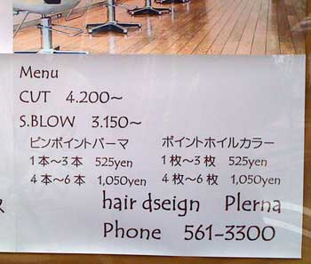 Bilingual sign English Japanese hairdressers