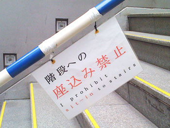 Bilingual Sign Tokyo stairs