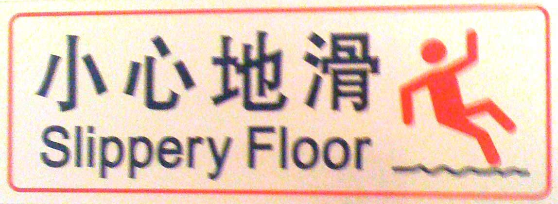 Bilingual English Chinese slippery floor